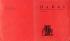 """Couverture du magazine """"DADA 1"""", édité à Zurich en juillet 1917. Galerie Pictogramma à Rome.     © Alinari/Roger-Viollet"""