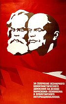 "USSR. Poster with Karl Marx and Lenin. Slogan "" For the development of the world communist movement Marxist - Leninist and of International proletarian "". © Roger-Viollet"