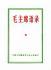 """Page de titre du """"Petit Livre rouge"""", tiré des oeuvres de Mao Zedong,(1893-1976), homme d'Etat chinois. 1965. © Roger-Viollet"""