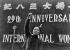 Song Meiling (Mme Tchang Kaï-chek, 1897-2003), prononçant un discours devant 10 000 femmes chinois à l'occasion de la Journée Internationale de la Femme, et brandissant un bracelet en argent donné par une femme indienne. Chongqing (Chine), 8 mars 1939. © Imagno/Roger-Viollet